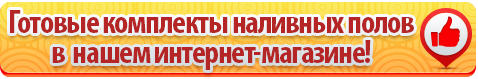 Комплекты наливных полов в магазине Флоки.рф